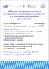 X Российско-германская школа-конференция молодых ученых по параллельному программированию и высокопроизводительным вычислениям в ИВТ СО РАН
