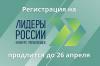 Конкурс «Лидеры России» в треке Наука