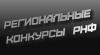 Региональные конкурсы РНФ