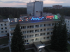 Реконструирована историческая вывеска первого Вычислительного центра Академгородка